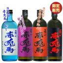 【送料無料】【数量限定】赤兎馬(せきとば)4種セット 紫 玉茜 ブルー ★ 720ml 濱田酒造  芋焼酎