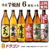 【送料無料】小正醸造芋焼酎飲み比べセット720ml×6本焼酎セット父の日