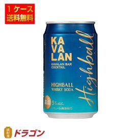 【送料無料】KAVALAN カバラン バー カクテル ハイボール 320ml×24缶 1ケース