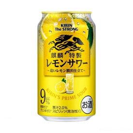 【送料無料】キリン・ザ・ストロング レモンサワー 350ml×24缶 1ケース チューハイ