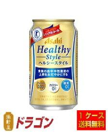 【送料無料】アサヒ ヘルシースタイル 350ml×24缶 1ケース ノンアル ビールテイスト清涼飲料 特定保健用食品
