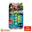 【送料無料】オオサカハイボール ひやし飴風味 5% 350ml×24本 1ケース 合同酒精