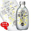 瓶チュー レモン チューハイ 300ml×24本 1ケース 合同酒精 強炭酸
