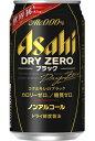 アサヒ ドライゼロ ブラック 350ml 1ケース(24本入)(ノンアルコール)