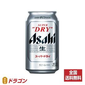 【全国送料無料】【あす楽】アサヒ スーパードライ 350ml×24本 1ケース 缶ビール