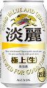 キリン 淡麗 極上(生) 350ml 1ケース(24本入)