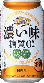 キリン 濃い味 糖質ゼロ 350ml 1ケース(24本入)