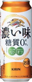 【送料無料】キリン 濃い味 糖質ゼロ 500ml×24缶 1ケース 新ジャンル