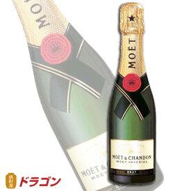 モエ・エ・シャンドン ブリュット アンペリアル ハーフボトル 375ml正規品 シャンパン