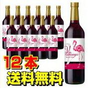 【送料無料】ヴァン フラミンゴ 赤ワイン 720ml×12本 1ケース ミディアムボディ【チリ】【果実酒】ワインセット