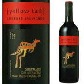 【送料無料】イエローテイル カベルネ・ソ−ヴィニヨン 赤ワイン 750ml×12 オーストラリア  ミディアム