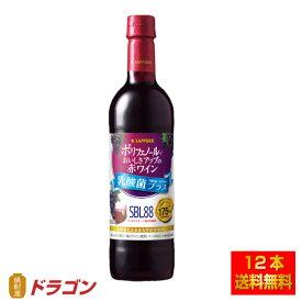 【送料無料】ポリフェノールでおいしさアップの赤ワイン <乳酸菌プラス> ミディアムボディ 720ml×12本 サッポロ