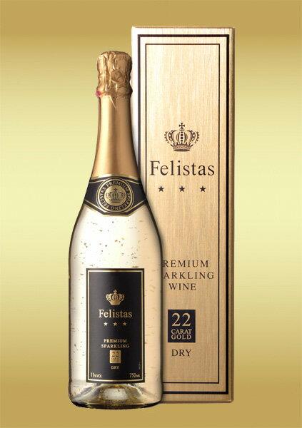フェリスタス 金箔入り プレミアムスパークリングワイン 750ml(ゴールドボックス付)【ドイツ】 ギフト