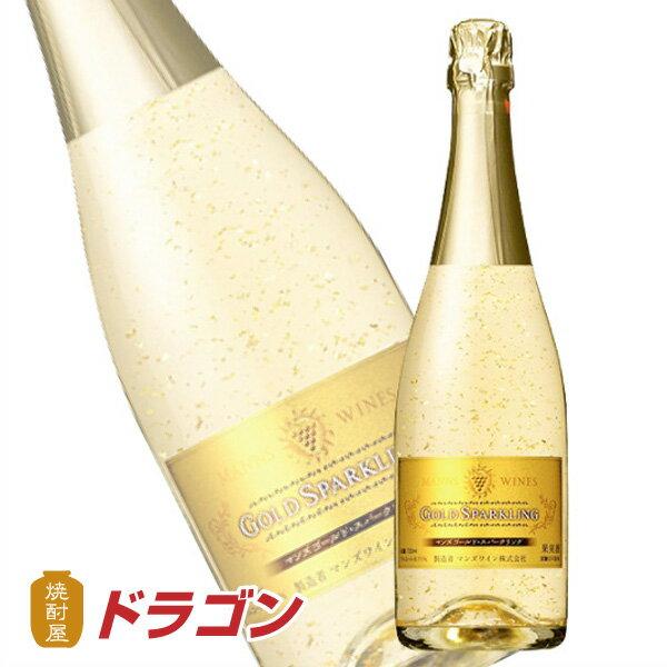 マンズ ゴールド スパークリングワイン 720ml【金箔入り】バレンタインギフト ※12本まで送料1口となります。