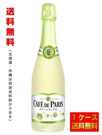 【送料無料】カフェ・ド・パリ グリーンアップル 6.7度 750ml ×6本 1ケース カフェドパリ カフェパリ