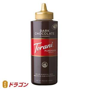 トラーニ ピュアメイド ソース チョコレートモカソース 468g