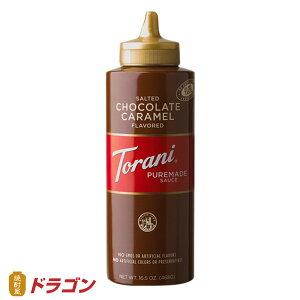 トラーニ ピュアメイド ソース 塩チョコレートキャラメルソース 468g