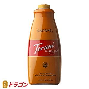 トラーニ ピュアメイド ソース キャラメルソース 1890ml