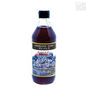 サンビネガー 生搾り カシス&ブルーベリー酢 500mlビン 希釈用 業務用割り材