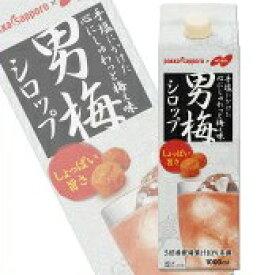 男梅シロップ 1L 業務用 1000ml ポッカサッポロ