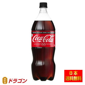 【送料無料】コカ・コーラ ゼロ 1.5L 8本入 1ケース コカコーラ