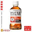 【送料無料】からだすこやか茶W 350ml×48本(2ケース) お茶 コカ・コーラ 在庫過多につき数量限定