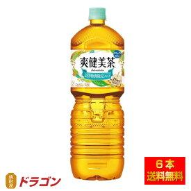 【送料無料】爽健美茶 そうけんびちゃ 2L×6本 1ケース コカ・コーラ