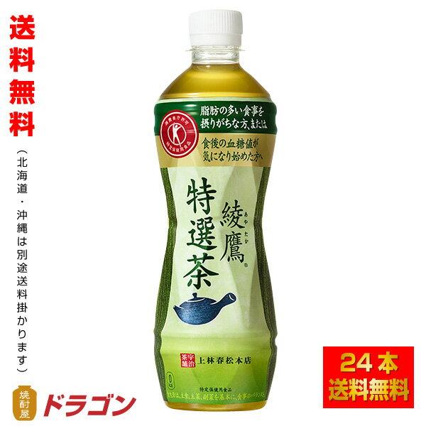 【送料無料】綾鷹 特選茶 500mlペット 1ケース24本 コカ・コーラ