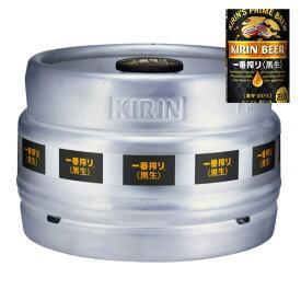 キリン 一番搾り〈黒生〉 生樽 7L 生ビール (業務用)