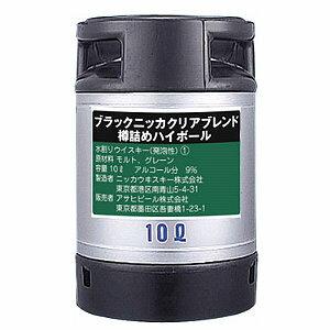 【送料無料】アサヒ ブラックニッカクリア 樽詰め  ハイボール 10L 生ビール (業務用)樽保証金込み