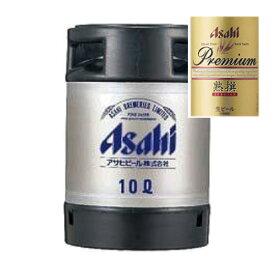 【送料無料】アサヒ プレミアムビール 熟撰 生樽 10L 生ビール (業務用)樽保証金込み