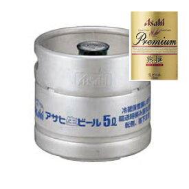 アサヒ プレミアムビール 熟撰 生樽 5L 生ビール (業務用)