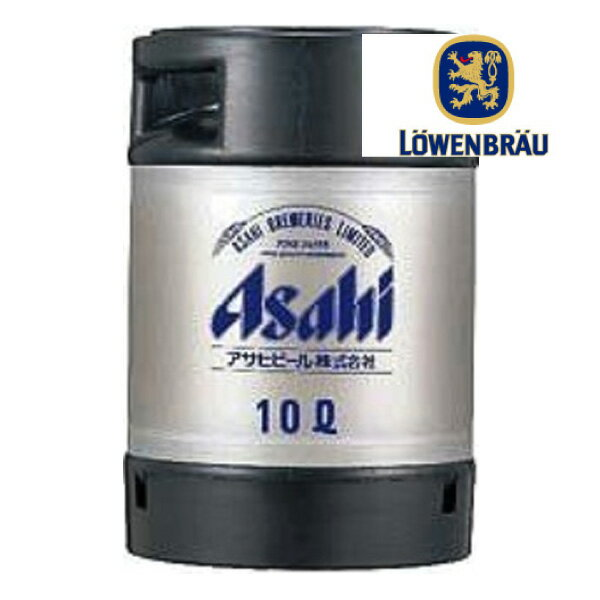 【送料無料】アサヒ レーベンブロイ 生樽 10L 生ビール (業務用)樽保証金込み