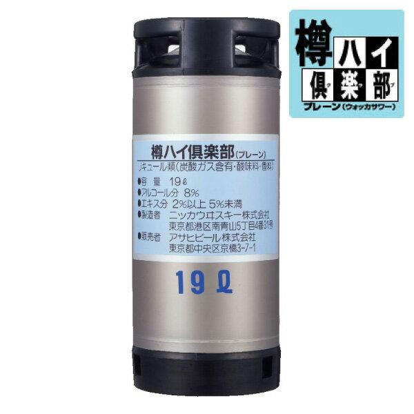 【送料無料】アサヒ 樽ハイ倶楽部 プレーン 樽 19L 生ビール (業務用)