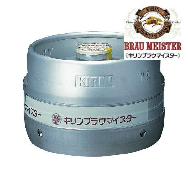 キリン ブラウマイスター 生樽 7L 生ビール (業務用)