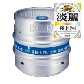 【送料無料】キリン 淡麗 極上<生> 生樽 15L 生ビール (業務用)