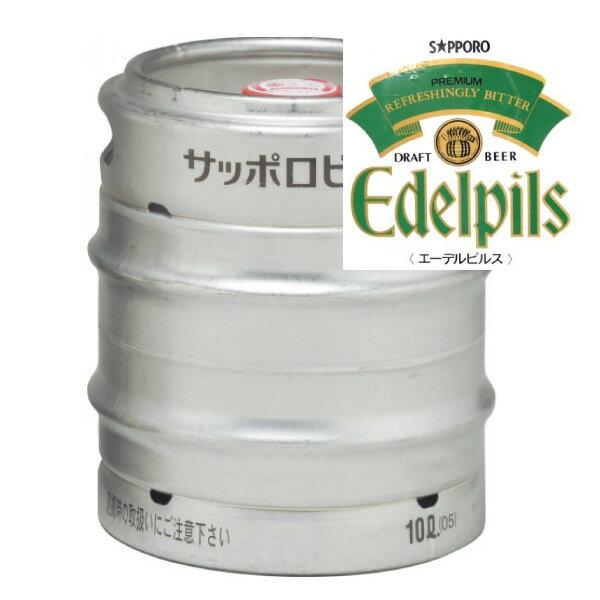 【送料無料】サッポロ エーデルピルス 樽生 生樽 10L 生ビール (業務用)