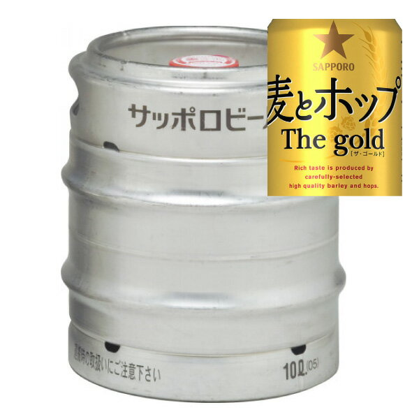 【送料無料】サッポロ 麦とホップ The gold 生樽 10L 生ビール (業務用)