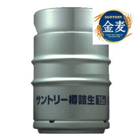 【送料無料】サントリー 金麦 樽詰 生樽 15L 生ビール (業務用)
