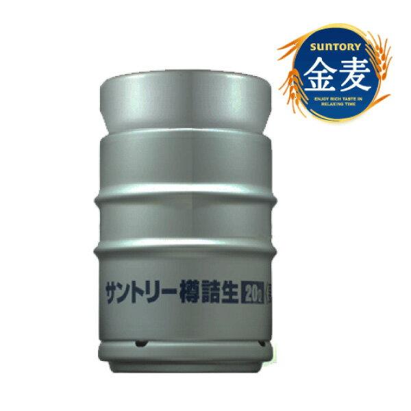 サントリー 金麦 樽生 生樽 20L 生ビール (業務用)