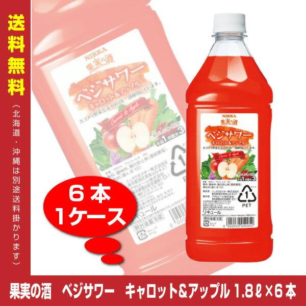 【送料無料】果実の酒 ベジサワー キャロット&アップル 18度 1.8L×6本 リキュール アサヒ カクテルコンク 1800ml 業務用