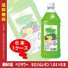【送料無料】果実の酒ベジサワーセロリ&レモン18度1.8L×6本ペットリキュールアサヒカクテルコンク1800ml