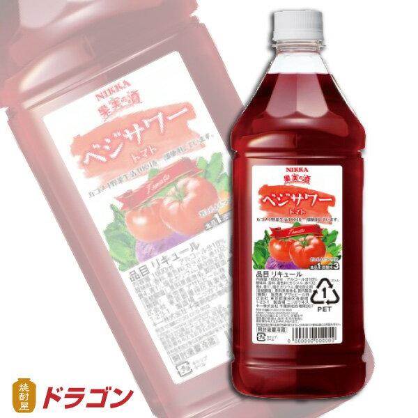 果実の酒 ベジサワー トマト 18度 1800ml ペット リキュール アサヒ カクテルコンク 業務用