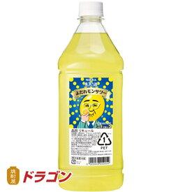 ニッカ 果実の酒 よだれモンサワー 18% 1800ml ペットボトル リキュール アサヒ カクテルコンク 業務 レモン