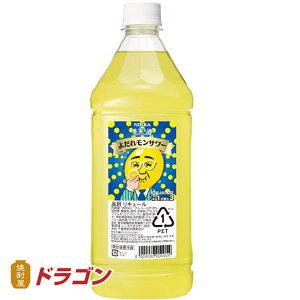 ニッカ 果実の酒 よだれモンサワー 18% 1800ml ペットボトル リキュール アサヒ カクテルコンク 業務用 レモンサワー