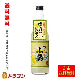 送料無料/小鶴 サワー専用 ゆずレモン 600ml×1ケース 6本 25% リキュール 小正醸造 レモンサワー