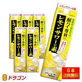 【送料無料】酎ハイ専科 レモンサワーの素 25% 1.8L×6本 合同酒精 リキュール 1800mlパック