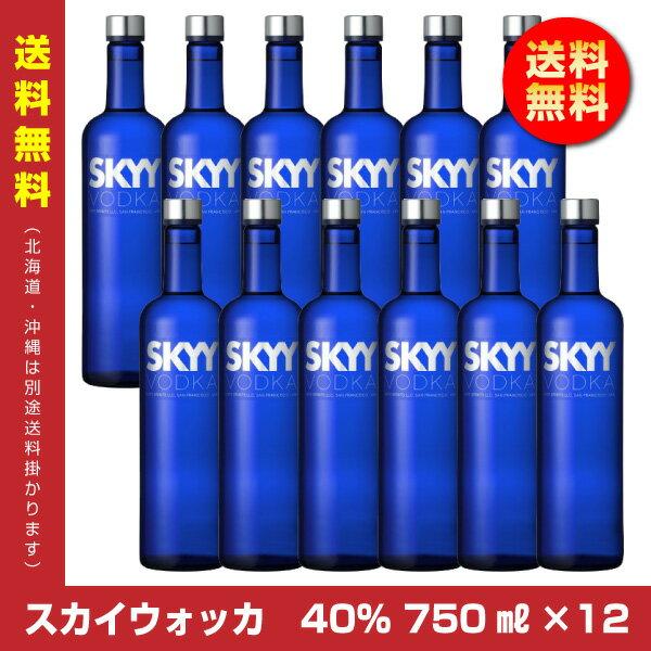 【送料無料】スカイウォッカ 40度 750ml×12 1ケース スピリッツ アサヒ