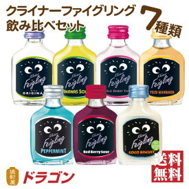 【送料無料】クライナーファイグリング 7種類 飲み比べ 20% 20ml×7本 リキュール