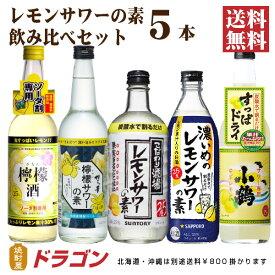 【送料無料】レモンサワーの素 飲み比べセット 5本 サントリー サッポロ ギフト プレゼント用